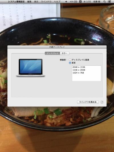 スクリーンショット 2013-12-04 1.55.45(2)