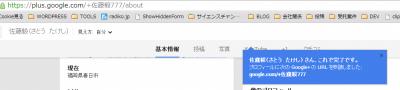 Google+リンク変更中