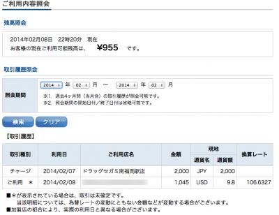 スクリーンショット 2014-02-08 22.21.29