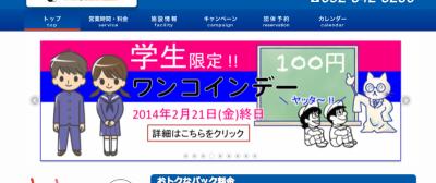 スクリーンショット 2014-02-08 7.34.43