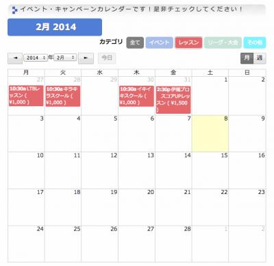 スクリーンショット 2014-02-08 7.42.18