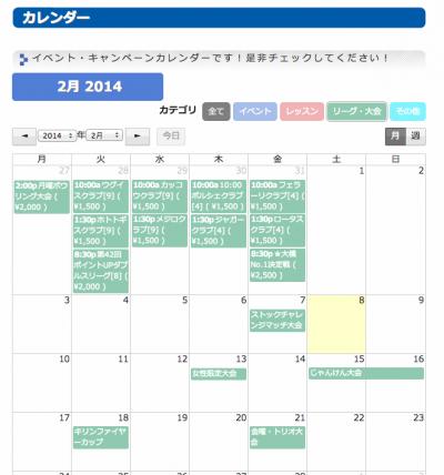 スクリーンショット 2014-02-08 7.42.26