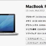 Macbook Pro の内蔵スピーカーから音が聞こえなくなったので・・・解決!