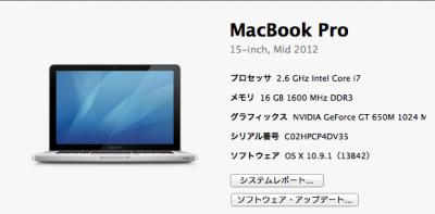 MacbookProちゃんのスペック