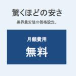 Yahoo!ウォレット FastPay サイトがオープンしていました!