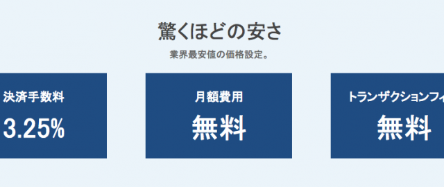WebPay on Welcart 発売開始!