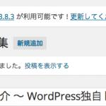 あれ、もう 3.8.3になった???(心の声:3.9どこ???)| WordPressアップデート