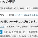 WordPress 3.9.1 日本語版にアップデート!