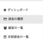 WebPay管理画面からクレジットカード払いの登録が出来るよ。