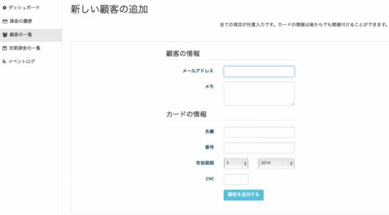 スクリーンショット 2014-05-19 15.22.56