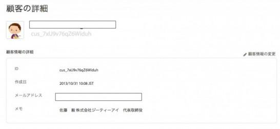 スクリーンショット 2014-05-20 10.30.59