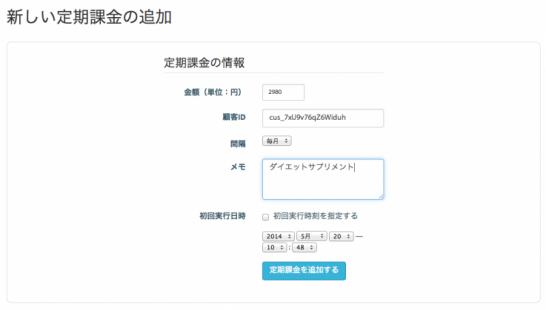 スクリーンショット 2014-05-20 10.49.10