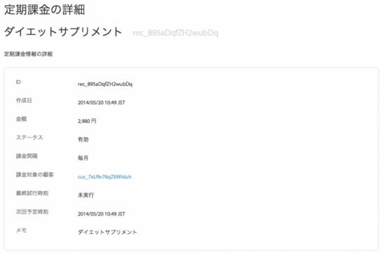 スクリーンショット 2014-05-20 10.49.22