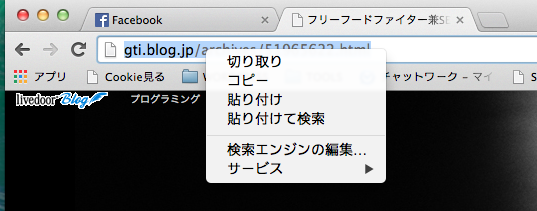 スクリーンショット 2014-05-30 11.09.27