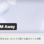 Throws SPAM Away の設定画面を使って MW WP Form にバリデーションを追加する方法