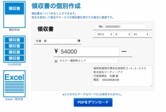 スクリーンショット 2014-06-24 14.40.10