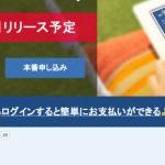 なにかが変わった!!! - Yahoo!ウォレット FastPay