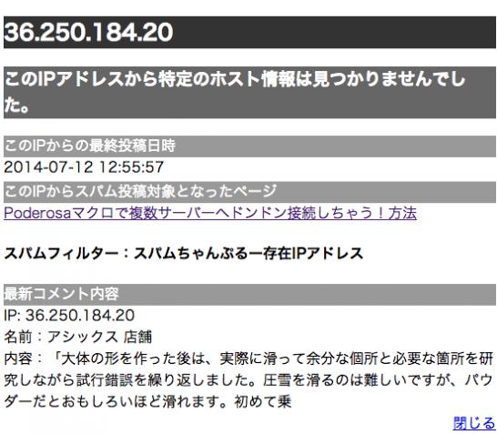 スクリーンショット 2014-07-12 13.13.47