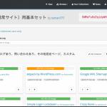 自分だけの「WordPressプラグインリスト」が作れるサービス WPCore で自作リスト作ってみました