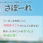 福岡市内の飲食店さん・美容店さん向けクーポンシステムのご提案