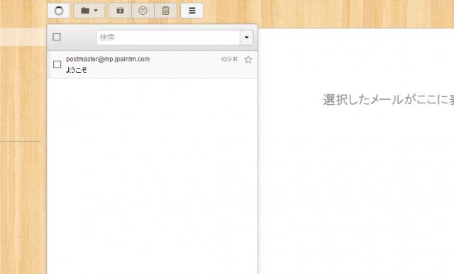 PHPのWebメーラー RainLoop Webmail
