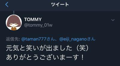 ツイート: 元気が出た!