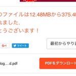 オンラインでPDFを無料で縮小できる サイト