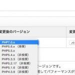 エックスサーバーでPHP7を体験!
