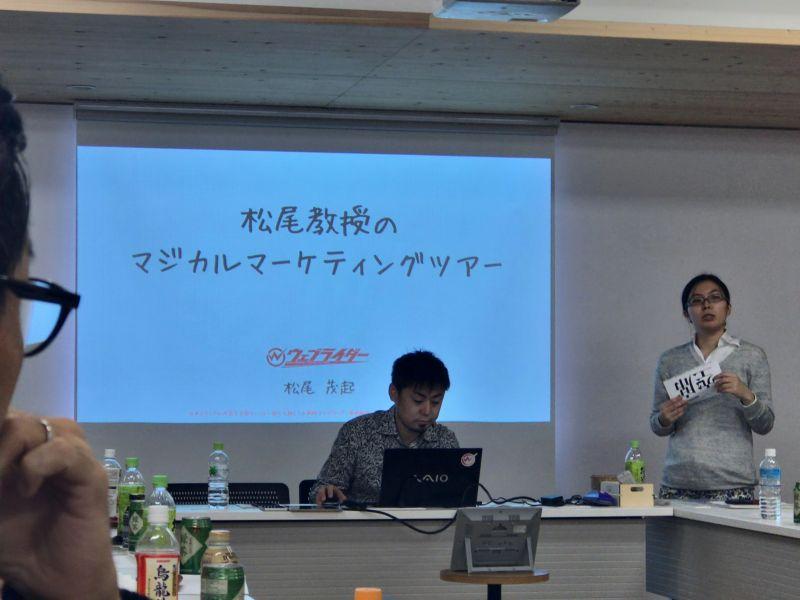 写真: !important #おかわり 松尾教授のマジカルマーティングツアー