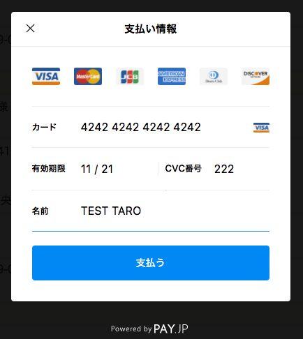PAY.JP 決済画面