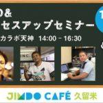 セミナー登壇させていただきました! JimdoCafe久留米 SEO&アクセスアップセミナー