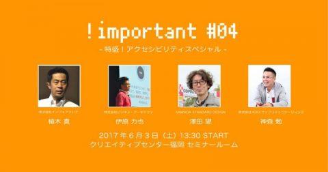 横田秀珠&覚田義明のWEB戦略&SNS合宿セミナーin福岡 参加中!