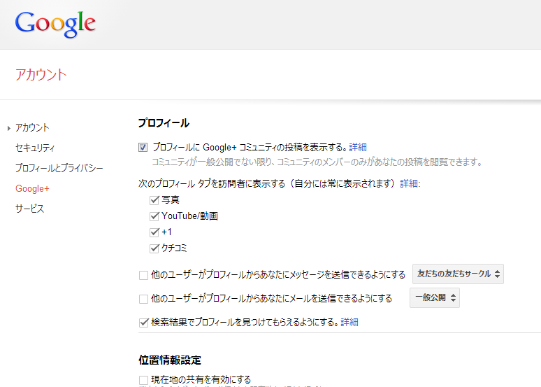 Google+設定プロフィール