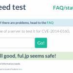 OpenSSLの脆弱性問題 | バージョン確認とアップデート
