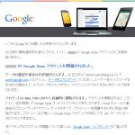 Google Appsアカウントが閉鎖されました ってメールが来ました。
