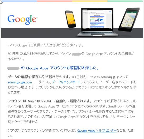 Google Apps アカウント閉鎖