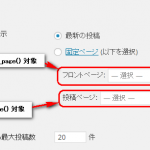 WordPressのis_home() と is_front_page() の違い