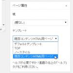 WordPressで固定ページごとに改行の仕方を分けたい!を解決(自動整形させたりさせなかったり)