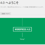 WordPress 4.0 がリリースされました!!