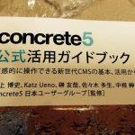 Concrete5の本がきたー!