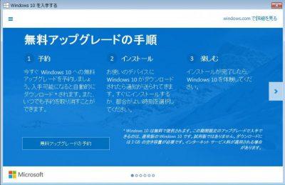 Windows10アップグレード予約4