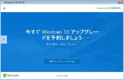 Windows10アップグレード予約3
