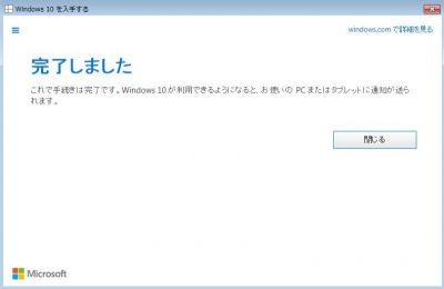 Windows10アップグレード予約6
