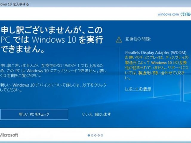 Windows10入れられず・・・Parallels Desktop 10 for Mac