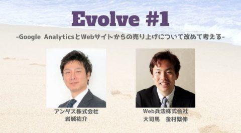Evolve #01 601works 勉強会
