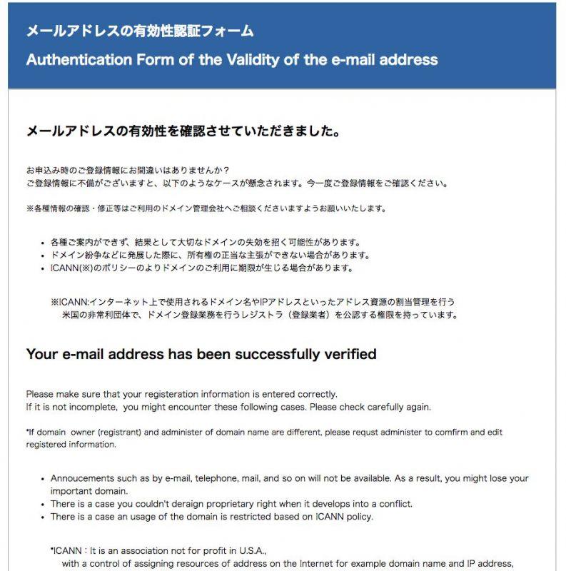 メールアドレスの有効性認証 確認OK