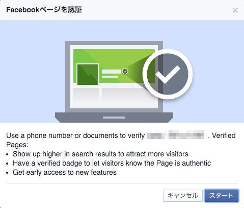 Facebook認証スタート