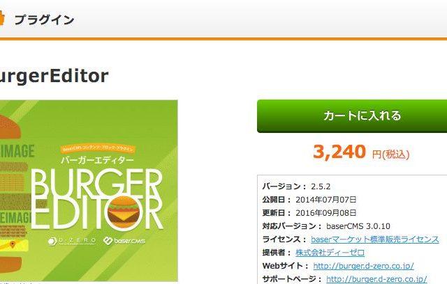 baserCMS のコンテンツ編集を劇的に改善するプラグイン BurgerEditor が今なら90%オフ!