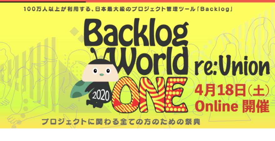 """オンラインで開催された Backlog World 2020 """"ONE"""" re:Union に参加しました!"""
