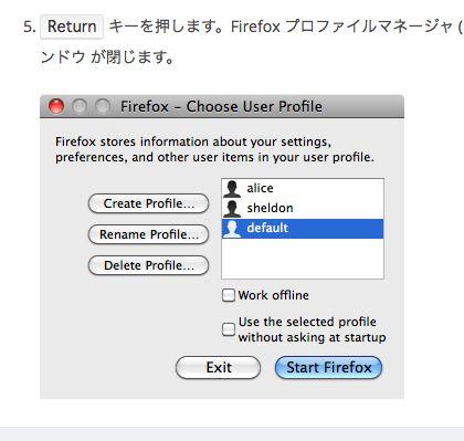 firefox が起動しないとき プロファイルマネージャの起動